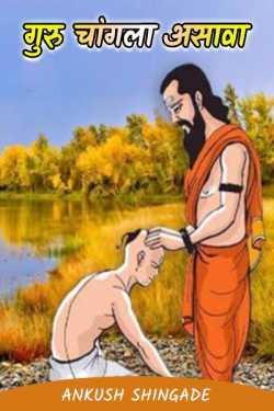 Guru changla asava by Ankush Shingade in Marathi
