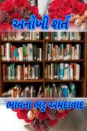 અનોખી શર્ત by Bhavna Bhatt in Gujarati