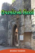 Bharat Rabari દ્વારા ઉપરકોટનો કિલ્લો ગુજરાતીમાં
