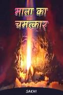 आशा झा Sakhi द्वारा लिखित  माता का चमत्कार बुक Hindi में प्रकाशित