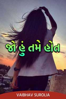 If I were you - 1 by Vaibhav Surolia in Gujarati