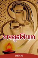 Snehal દ્વારા અપશુકનિયાળ ગુજરાતીમાં