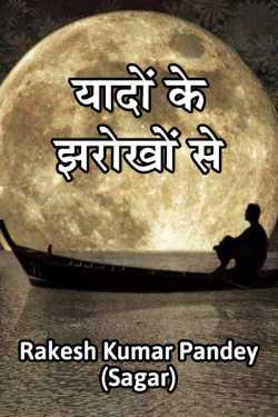 Yadon  ke  Jharokhon Se  Part 2 by S Sinha in Hindi
