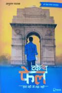 ट्वेल्थ फेल - अनुराग पाठक by राजीव तनेजा in Hindi