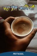 PritiKool यांनी मराठीत चहा प्रेम आणि मी..