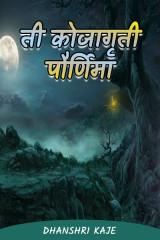 ती कोजागृती पौर्णिमा द्वारा Dhanshri Kaje in Marathi