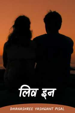 Live in ... Part- 10 by Dhanashree yashwant pisal in Marathi