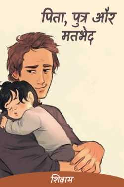 Father, son and differences by शिवाय in Hindi