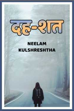 Daah - cent - 59 by Neelam Kulshreshtha in Hindi