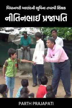 Ascetic teacher of Vidyanagari Anand land: - Nitinbhai Prajapati by Parth Prajapati in Gujarati