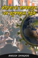 Ankush Shingade यांनी मराठीत कोरानाच्या माध्यमातून जग प्रदुषणमुक्त होईल