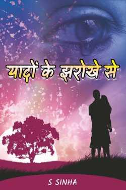 Yadon ke  Jharokhe Se   Part  8 by S Sinha in Hindi
