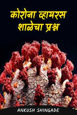 corona virus shalecha prashn by Ankush Shingade in Marathi