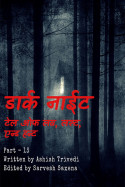 A Dark Night – A tale of Love, Lust and Haunt - 13 by Sarvesh Saxena in Hindi