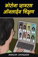Ankush Shingade यांनी मराठीत कोरोना व्हायरस ऑनलाईन शिक्षण