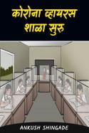 Ankush Shingade यांनी मराठीत कोरोना व्हायरस शाळा सुरु