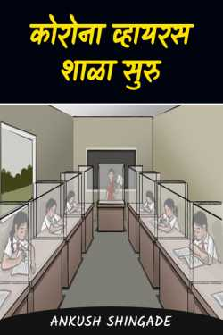 Corona virus shala sharu by Ankush Shingade in Marathi