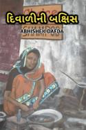 દિવાળીની બક્ષિસ by Abhishek Dafda in Gujarati