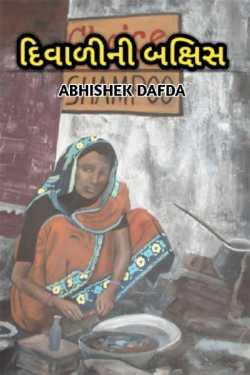 Diwali bounty by Abhishek Dafda in Gujarati