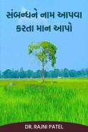 સંબન્ધ ને નામ આપવા કરતા માન આપો.. by DR.RAJNI PATEL in Gujarati