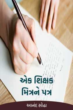 Letter to teacher friend by આનંદ સોઢા in Gujarati