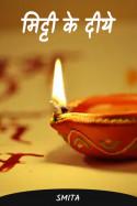 मिट्टी के दीये by Smita in Hindi