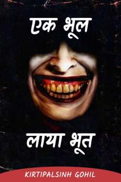 A mistake brought ghost by Kirtipalsinh Gohil in Hindi
