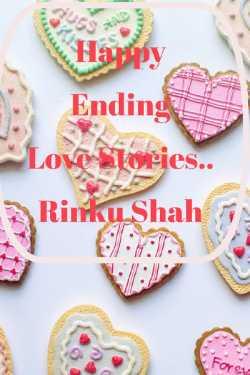 Happy Ending Lovestories .. - 1 - New Beginnings. by Rinku shah in Gujarati