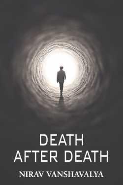 DEATH AFTER DEATH.  the evil of brut - 50 by Nirav Vanshavalya in Gujarati