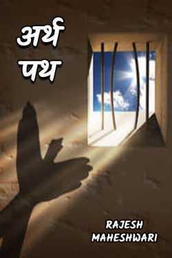 17 - rashtra pratham by Rajesh Maheshwari in Hindi