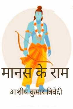 Manas Ke Ram - 22 by Ashish Kumar Trivedi in Hindi
