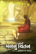 Pandya Ravi દ્વારા મન નું ચિંતન - 11 ગુજરાતીમાં
