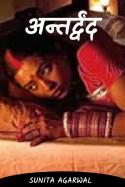 अंतर्द्वन्द - 3 by Sunita Agarwal in Hindi