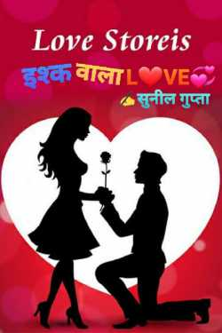 Ishq wala love - 8 by Sunil Gupta in Hindi