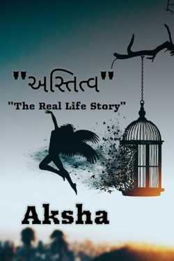 Astitva - 6 by Aksha in Gujarati