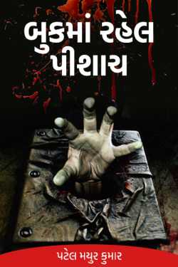 Vampires in the Book - Part 2 by પટેલ મયુર કુમાર in Gujarati