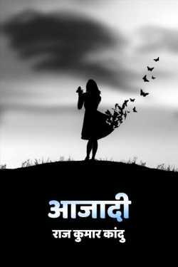 aajadi - 10 by राज कुमार कांदु in Hindi