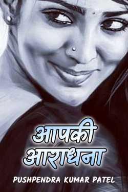 Aapki Aaradhana - 21 - last part by Pushpendra Kumar Patel in Hindi