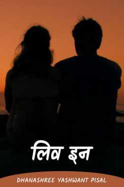 Live in ... Part - 4 by Dhanashree yashwant pisal in Marathi