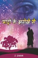 S Sinha द्वारा लिखित  यादों के झरोखे से  Part 6 बुक Hindi में प्रकाशित