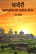 राज बोहरे द्वारा लिखित  चन्देरी-झांसी-ओरछा-ग्वालियर की सैर - 13 बुक Hindi में प्रकाशित