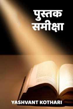 master ka maakan - 15 by Yashvant Kothari in Hindi