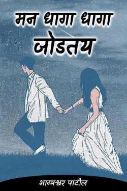 Mind thread thread pair - 1 by भाग्यश्वर पाटील in Marathi
