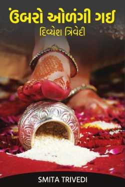 Umbaro Olangi Gai - Divyesh Trivedi by Smita Trivedi in Gujarati