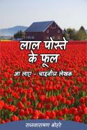लाल पोस्ते के फूल - आ लाए  चाइनीज लेखक by राजनारायण बोहरे in Hindi