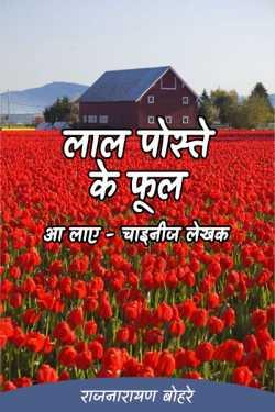 lal poshte ke fuul- aa laye chaineej lekhak by राजनारायण बोहरे in Hindi