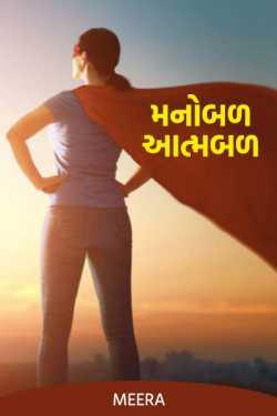 Morale - Self-reliance by Meera in Gujarati