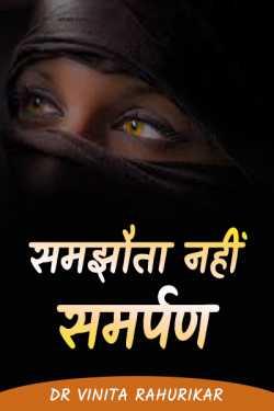 No compromise surrender by Dr Vinita Rahurikar in Hindi