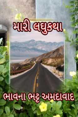 mari laghukatha by Bhavna Bhatt in Gujarati