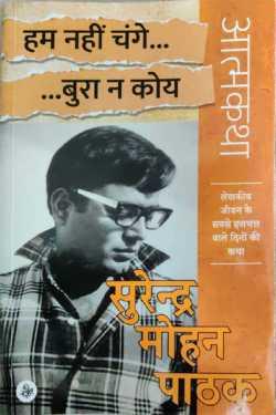 Hum hain change ... Bura na koye- Surendra Mohan Pathak by राजीव तनेजा in Hindi